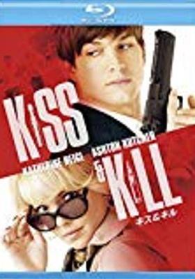 『キス&キル』のポスター