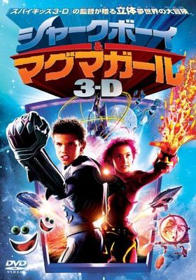 The Adventures of Sharkboy and Lavagirl's Poster