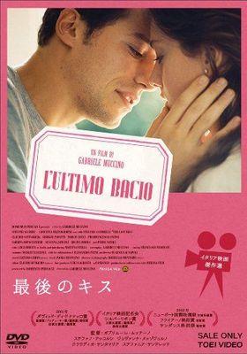 『最後のキス』のポスター