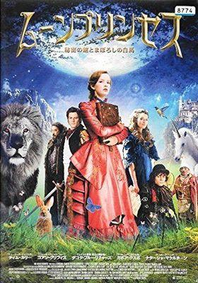 『ムーンプリンセス 秘密の館とまぼろしの白馬』のポスター