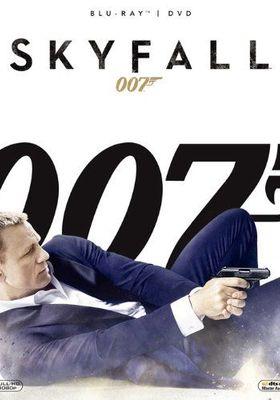 『007 スカイフォール』のポスター
