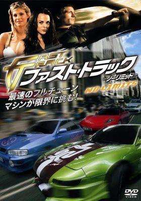 『ファスト・トラック -ノーリミット-』のポスター