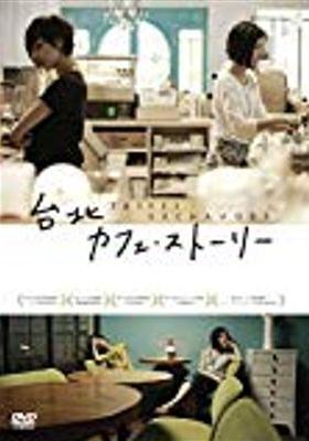 『台北カフェ・ストーリー』のポスター