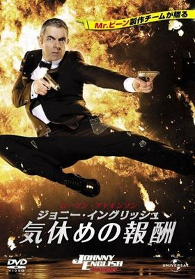 Johnny English Reborn's Poster