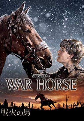 『戦火の馬』のポスター