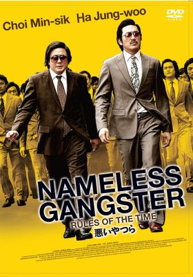 Nameless Gangster's Poster