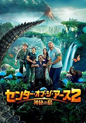 Journey 2: The Mysterious Island's Poster