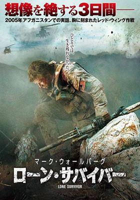 『ローン・サバイバー』のポスター