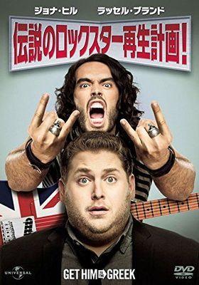 『伝説のロックスター再生計画!』のポスター