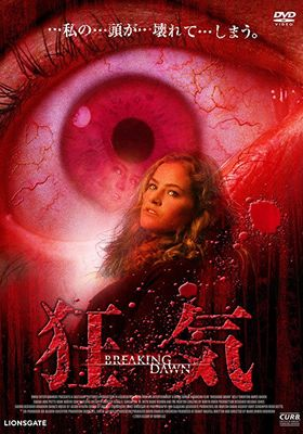 『狂気』のポスター