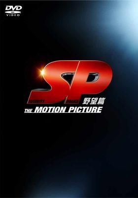 『SP 野望篇』のポスター