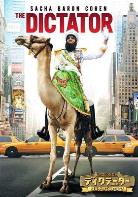 독재자의 포스터