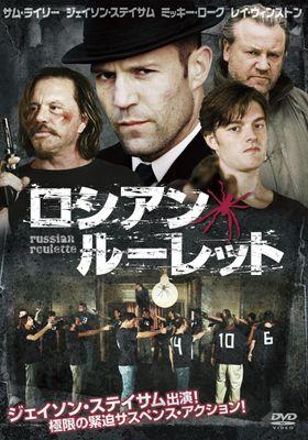 『ロシアン・ルーレット(2010)』のポスター
