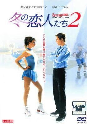 『冬の恋人たち 2』のポスター