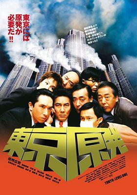 東京原発's Poster