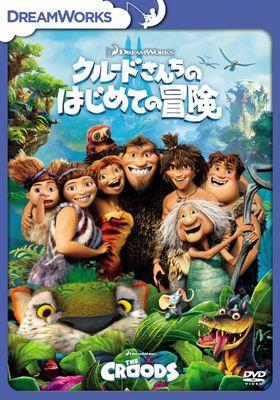 『クルードさんちのはじめての冒険』のポスター