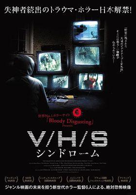 V/H/S's Poster