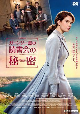 『ガーンジー島の読書会の秘密』のポスター
