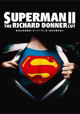 『スーパーマン2 リチャード・ドナーCUT版』のポスター