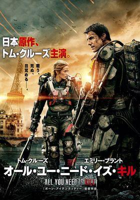 『オール・ユー・ニード・イズ・キル』のポスター