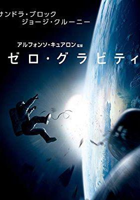 Gravity's Poster