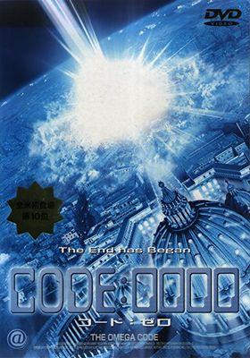 『CODE:0000』のポスター