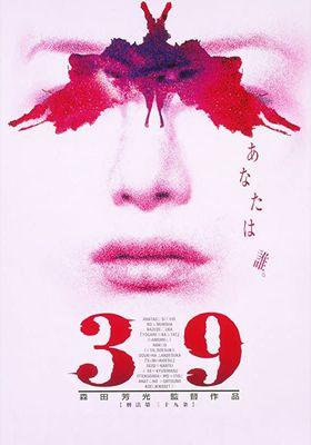 Keiho's Poster