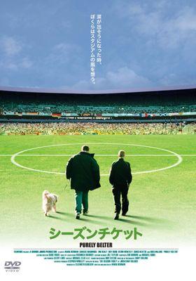 『シーズンチケット』のポスター