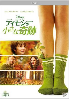 The Odd Life of Timothy Green's Poster