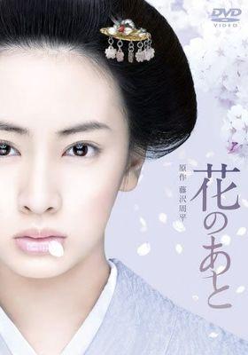 『花のあと』のポスター
