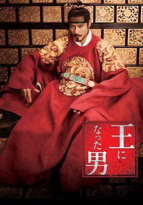 광해, 왕이 된 남자의 포스터