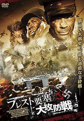 『ブレスト要塞大攻防戦』のポスター
