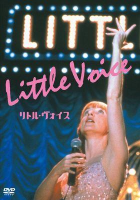 『リトル・ヴォイス』のポスター