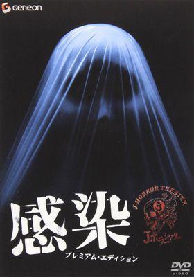 『感染』のポスター