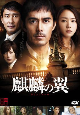 『麒麟の翼 劇場版・新参者』のポスター