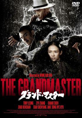 『グランド・マスター』のポスター
