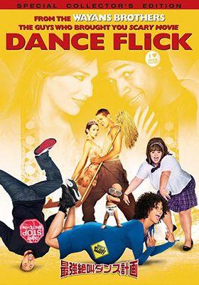 『最強絶叫ダンス計画』のポスター