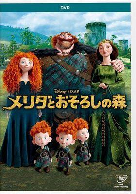 『メリダとおそろしの森』のポスター