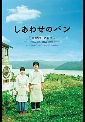 『しあわせのパン』のポスター