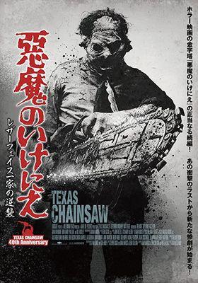 『悪魔のいけにえ レザーフェイス一家の逆襲』のポスター