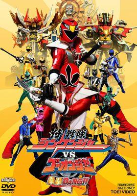 『スーパー戦隊祭 侍戦隊シンケンジャーVSゴーオンジャー 銀幕BANG!!』のポスター