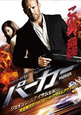 『PARKER/パーカー』のポスター
