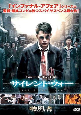 『サイレント・ウォー』のポスター