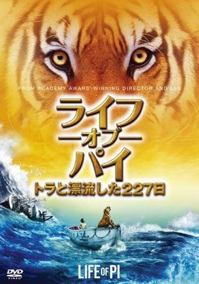 Life of Pi's Poster