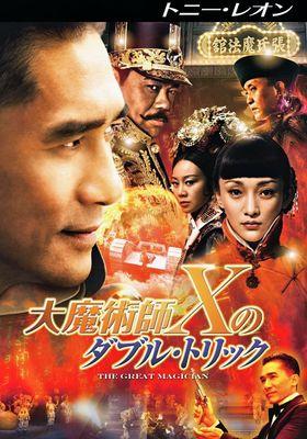 """『大魔術師""""X""""のダブル・トリック』のポスター"""