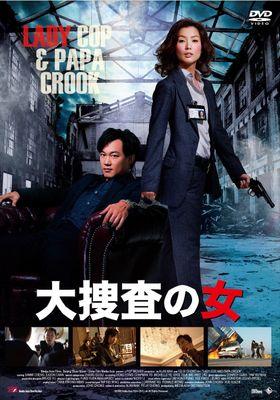 Lady Cop & Papa Crook's Poster