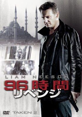Taken 2's Poster
