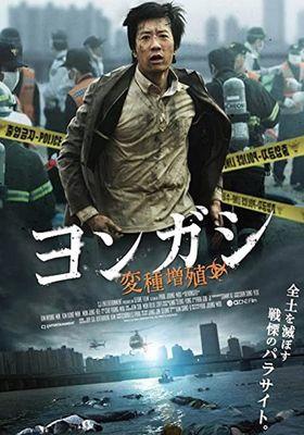 연가시의 포스터