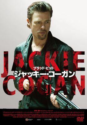 『ジャッキー・コーガン』のポスター