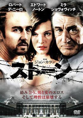 『ストーン(2010)』のポスター